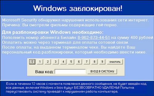 """Как удалить баннер """"Windows заблокирован"""""""